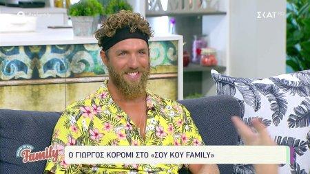 Ο ΓιώργοςΚόρομι στο Σου Κου Family!