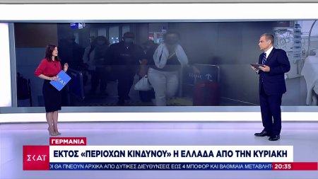 Οι Γερμανοί (τουρίστες) ξανάρχονται: Εκτός «περιοχών κινδύνου» η Ελλάδα από την Κυριακή