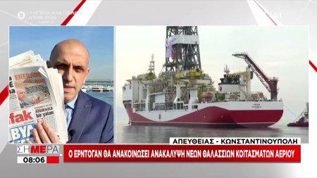 Μαύρη Θάλασσα: Εύρεση κοιτασμάτων φυσικού αερίου αναμένεται να ανακοινώσει ο Ερντογάν