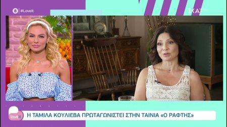 Η Ταμίλα Κουλίεβα πρωταγωνιστεί στην ταινία