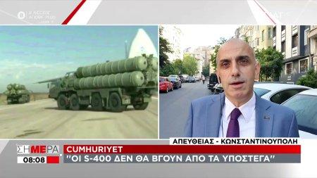 Cumhuriyet: Οι S-400 δεν θα βγουν από τα υπόστεγα της Τουρκίας