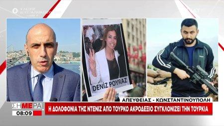 Η δολοφονία της Ντενίζ από Τούρκο ακροδεξιό συγκλονίζει την Τουρκία