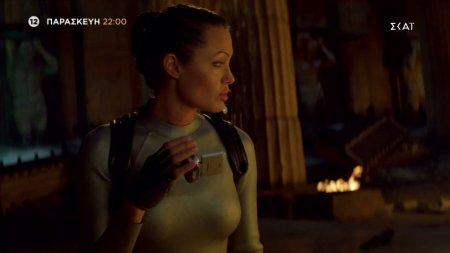 Trailer - Lara Croft: Tomb Raider: Το Λίκνο της Ζωής