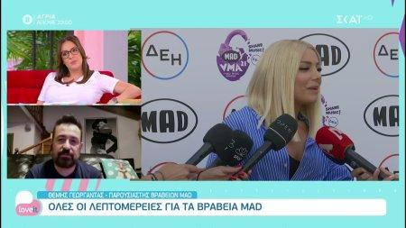 Όλες οι λεπτομέρειες για τα βραβεία MAD - Οι εκπλήξεις και οι πρωτότυπες συνεργασίες