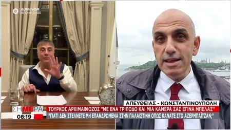 Τούρκος Αρχιμαφιόζος: «Με ένα τρίποδο και μια κάμερα σας έγινα μπελάς» - Απειλεί Ερντογάν
