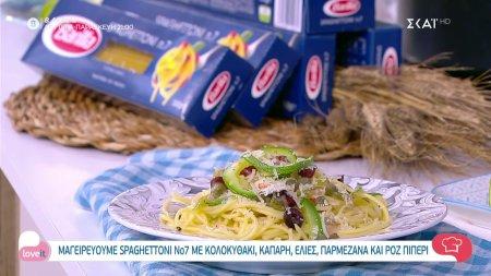 Μαγειρεύουμε spaghettoni no7 με κολοκυθάκι, κάπαρη, ελιές, παρμεζάνα και ροζ πιπέρι