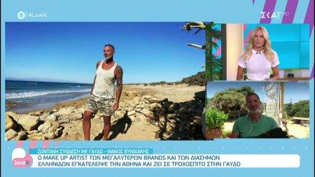 Ο make up artist των μεγαλύτερων brands και των διάσημων εγκατέλειψε την Αθήνα και ζει σε τροχόσπιτο στην Γαύδο