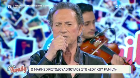 Ο Μάκης Χριστοδουλόπουλος στο Σου Κου Family