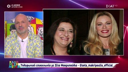 Τηλεφωνική επικοινωνία: Ζέτα Μακρυπούλια-Ελισάβετ Κωνσταντινίδου