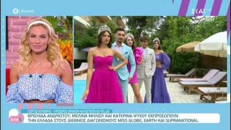 Τα μοντέλα που εκπροσωπούν την Ελλάδα στους Διεθνείς Διαγωνισμούς ομορφιάς