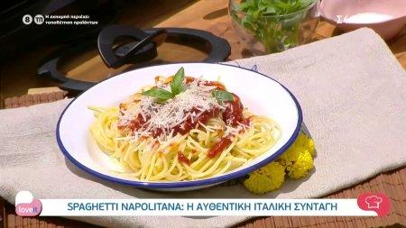 Ο chef Αλέξανδρος Παπανδρέου φτιάχνει spaghetti napolitana την αυθεντική συνταγή