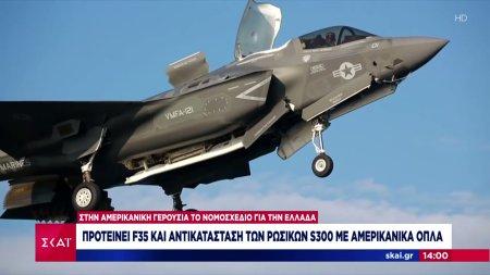 Στην Αμερικάνικη Γερουσία το νομοσχέδιο για την Ελλάδα: Προτείνει F35 και αντικατάσταση των ρωσικών S300 με αμερικάνικα όπλα