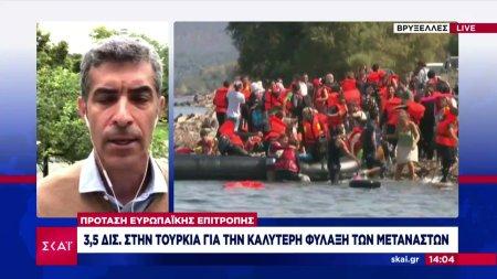3,5 Δισ. στην Τουρκία για την καλύτερη φύλαξη των μεταναστών