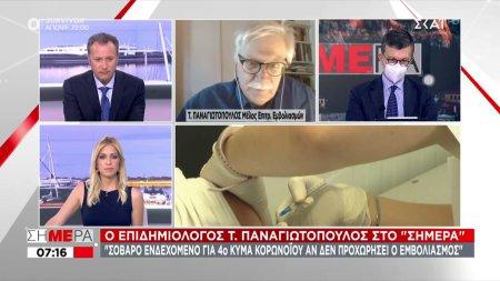 Παναγιωτόπουλος-ΣΚΑΪ: Δικαιολογημένη η υποχρεωτικότητα εμβολιασμών σε κατηγορίες εργαζομένων