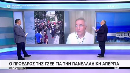 Ο Πρόεδρος της ΓΣΕΕ για την πανελλαδική απεργία