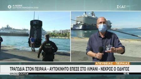 Τραγωδία στον Πειραιά - Αυτοκίνητο έπεσε στο λιμάνι - Νεκρός ο οδηγός