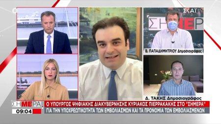 Ο Υπουργός Ψηφιακής Διακυβέρνησης Κ. Πιερρακάκης στον ΣΚΑΪ