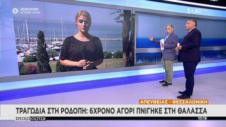 Τραγωδία στη Ροδόπη: 6χρονο αγόρι πνίγηκε στη θάλασσα