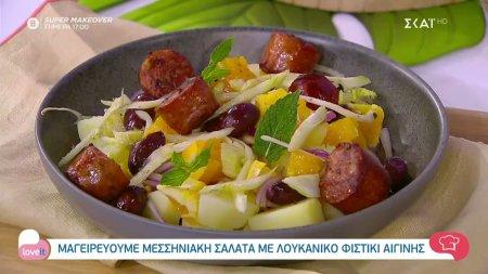 Ο chef Αλέξανδρος Παπανδρέου φτιάχνει Μεσσηνιακή σαλάτα με λουκάνικο Αιγίνης