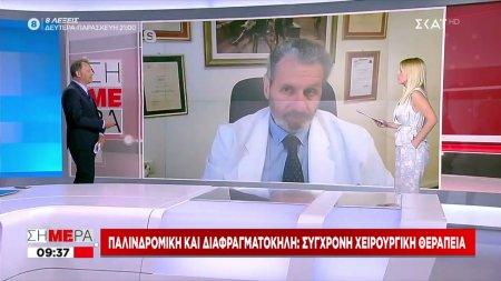Παλινδρομική και Διαφραγματοκήλη: Σύγχρονη χειρουργική θεραπεία