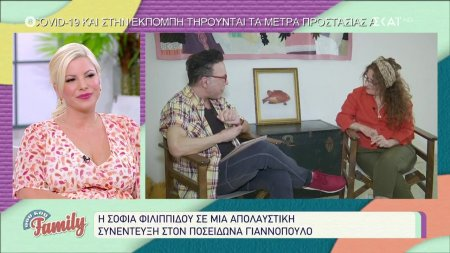 H Σοφία Φιλιππίδου σε μια απολαυστική συνέντευξη στον Ποσειδώνα Γιαννόπουλο