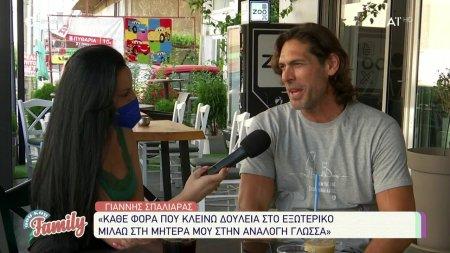 Γιάννης Σπαλιάρας:Είμαι μόνος αυτόν τον καιρό, μπαίνω σε μια σχέση μόνο όταν είμαι ερωτευμένος!