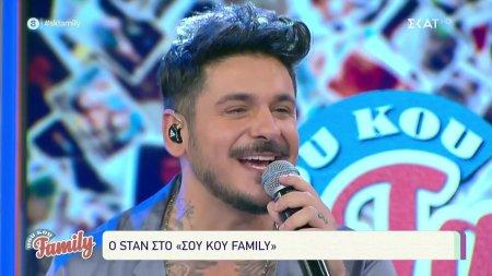 Ο Stan στο Σου Κου Family!