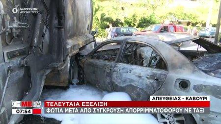 Φωτιά μετά από σύγκρουση απορριμματοφόρου με ταξί