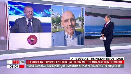 Ερντογάν όπως... Πορθητής: Ο Τούρκος Πρόεδρος παρομοιάζει τον εαυτό του με τον Μωάμεθ Β'