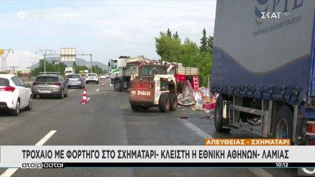 Τροχαίο με φορτηγό στο Σχηματάρι - Κλειστή η εθνική Αθηνών - Λαμίας