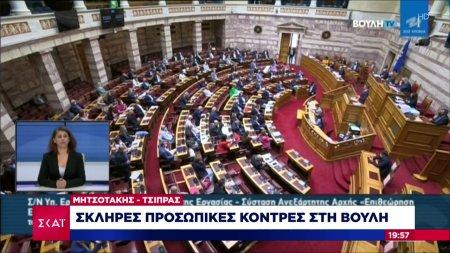 Μητσοτάκης - Τσίπρας: Σκληρές προσωπικές κόντρες στη Βουλή