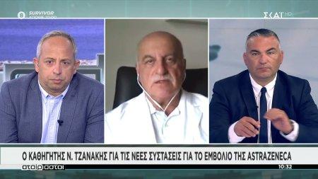 Ο Καθηγητής Ν. Τζανάκης για τις νέες συστάσεις για το εμβόλιο της AstraZeneca