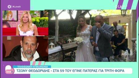 Τζώνυ Θεοδωρίδης: Πατέρας για τρίτη φορά στα 56 του