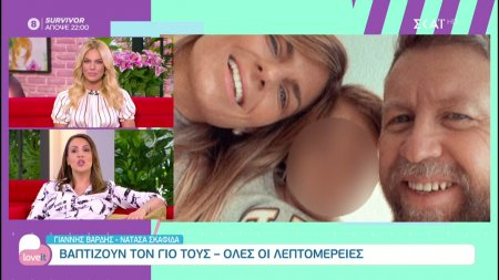 Γιάννης Βαρδής - Νατάσα Σκαφιδά: Βαπτίζουν τον γιό τους - Όλες οι λεπτομέρειες
