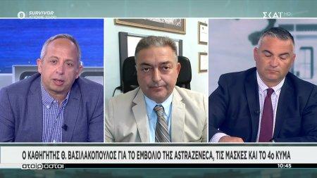 Ο Καθηγητής Θ. Βασιλακόπουλος για το εμβόλιο της AstraZeneca, τις μάσκες και το 4ο κύμα