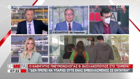 Βασιλακόπουλος σε ΣΚΑΪ: Σίγουρα θα έρθει τέταρτο κύμα και θα αφορά τους ανεμβολίαστους