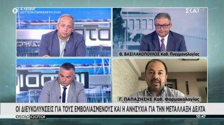 Οι Καθηγητές Θ. Βασιλακόπουλος και Γ. Παπαζήσης στον ΣΚΑΪ