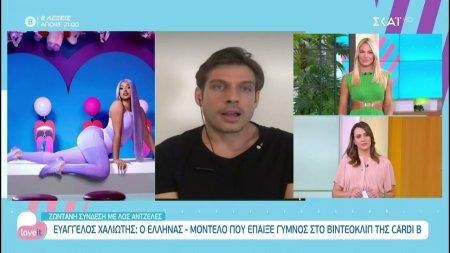 Ευάγγελος Χαλιώτης: Ο Έλληνας - μοντέλο που έπαιξε γυμνός στο βιντεοκλιπ της Cardi