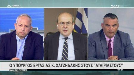 Ο Υπουργός Εργασίας Κ. Χατζηδάκης στους Αταίριαστους