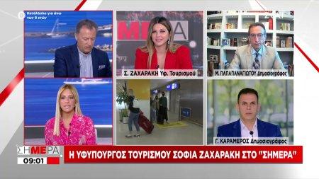 Η Υφυπουργός Τουρισμού Σοφία Ζαχαράκη στο Σήμερα
