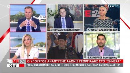 Ο Υπουργός Ανάπτυξης Άδωνις Γεωργιάδης στο