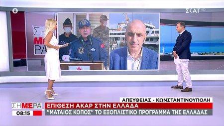 Επίθεση Ακάρ στην Ελλάδα: Γαλάζια πατρίδα και αποστρατιωτικοποίηση νησιών