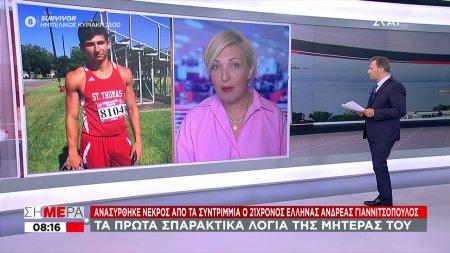 Ανασύρθηκε νεκρός από τα συντρίμια ο 21χρονος Έλληνας Ανδρέας Γιαννιτσόπουλος