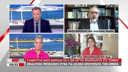 Ο καθηγητής Νίκος Θωμαΐδης και η σεφ Αργυρώ Μπαρμπαρίγου στο