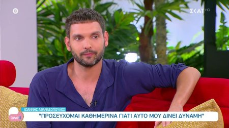 Ο Ιωάννης Αθανασόπουλος στο