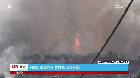 Νέα φωτιά στην Αχαΐα