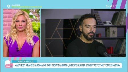 Τριαντάφυλλος: Δεν έχω πρόβλημα να συνεργαστώ με τον Ηλία Μπόγδανο