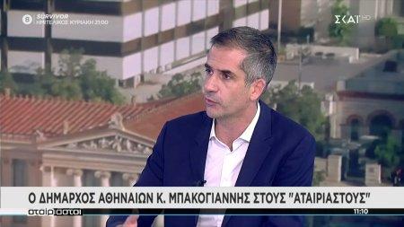 Ο Δήμαρχος Αθηναΐων Κ. Μπακογιάννης στον ΣΚΑΪ