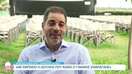 Ο Δήμαρχος Αλίμου, Α. Κονδύλης, μιλάει για τη συμμετοχή του στη ταινία του Γιάννη Σμαραγδή