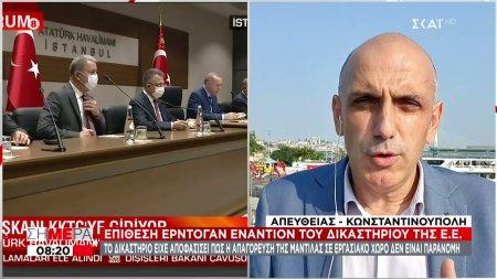 Επίθεση Ερντογάν εναντίον του δικαστηρίου της Ε.Ε